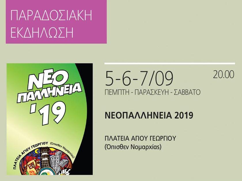 ΝΕΟΠΑΛΛΗΝΕΙΑ 2019