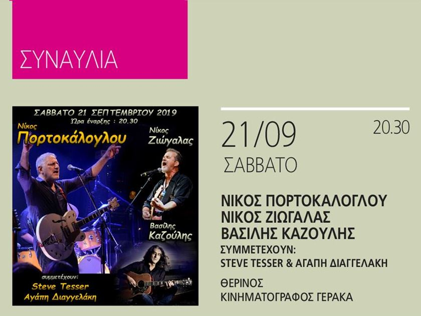 Συναυλία  Νίκος Πορτοκάλογλου - Νίκος Ζιώγαλας- Βασίλης Καζούλης
