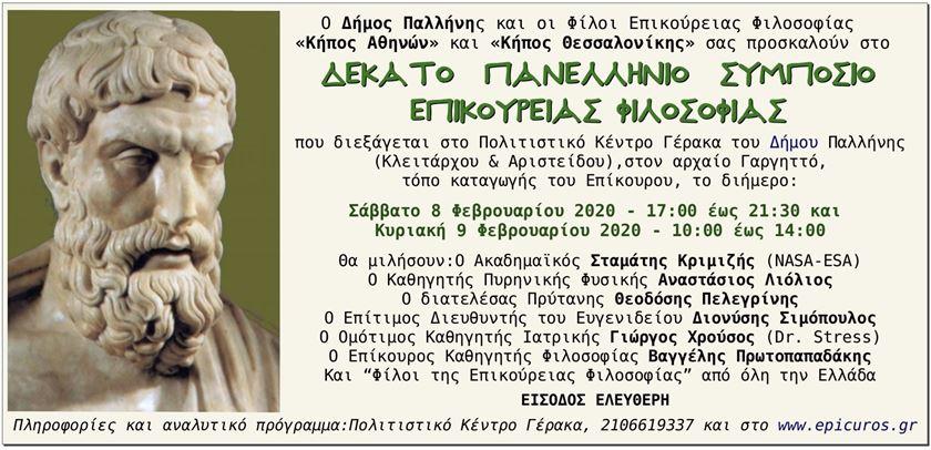 ΣΥΜΠΟΣΙΟ ΕΠΙΚΟΥΡΕΙΑΣ ΦΙΛΟΣΟΦΙΑΣ
