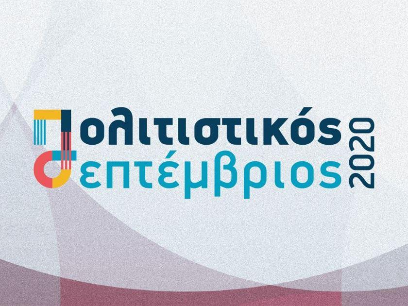 ΕΚΔΗΛΩΣΕΙΣ ΠΟΛΙΤΙΣΤΙΚΟΥ ΣΕΠΤΕΜΒΡΗ 2020