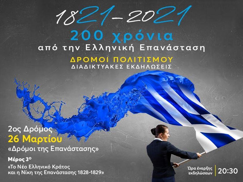 ΔΡΟΜΟΙ ΤΗΣ ΕΠΑΝΑΣΤΑΣΗΣ : Μέρος 3o «Το Νέο Ελληνικό Kράτος και η Νίκη της Επανάστασης 1828-1829»