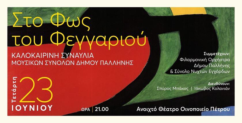 Έναρξη Διάθεσης  Ηλεκτρονικών  Εισιτηρίων Δωρεάν Εισόδου για  την Καλοκαιρινή Συναλία Μουσικών Συνόλων  Δήμου Παλλήνης « Στο Φως του Φεγγαριού»