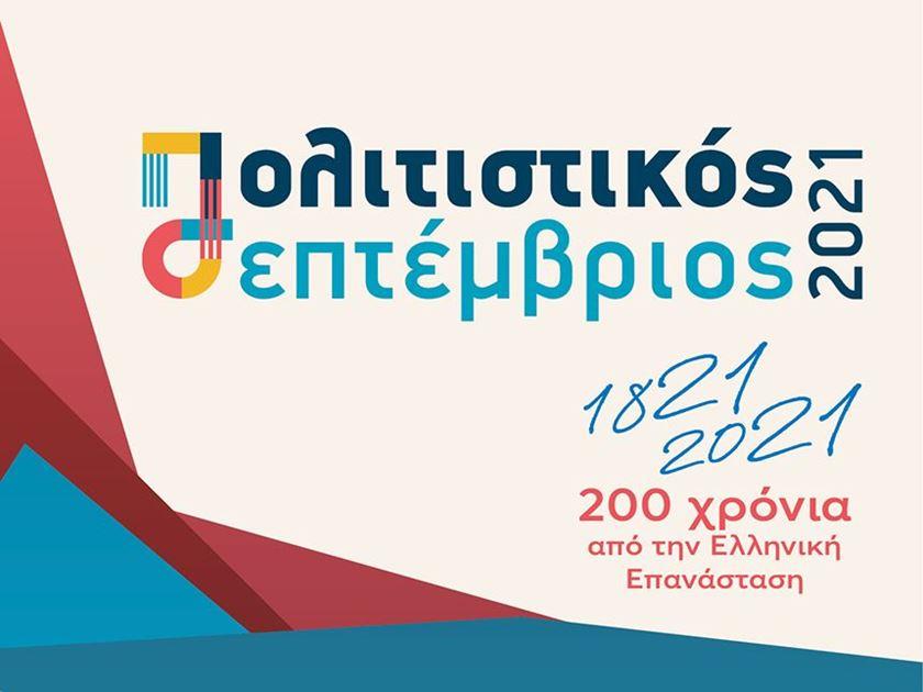 ΔΕΛΤΙΟ ΤΥΠΟΥ ΠΟΛΙΤΙΣΤΙΚΟΥ ΣΕΠΤΕΜΒΡΗ 2021
