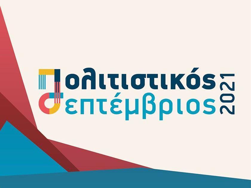 Έναρξη Διάθεσης Ηλεκτρονικών Δελτίων Δωρεάν Εισόδου για τις Εκδηλώσεις του Πολιτιστικού Σεπτέμβρη 2021